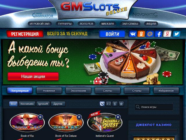 зеркала онлайн казино