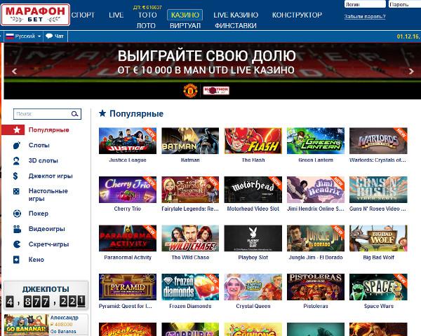 marafonbet-onlayn-zerkalo-kazino-s