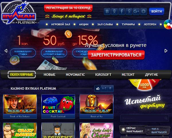 казино вулкан платинум рабочее зеркало online